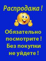 Шок-ЦЕНА